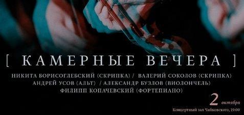 Камерные вечера 2 октября 2016, начало в 19:00 Концертный зал имени П. И. Чайковского