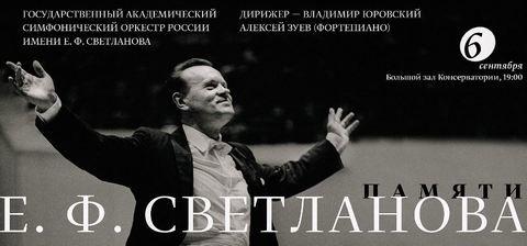 Памяти Е. Ф. Светланова ГАСО Юровский