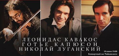 Николай Луганский (фортепиано) Леонидас Кавакос (скрипка, Греция) Готье Капюсон (виолончель, Франция)