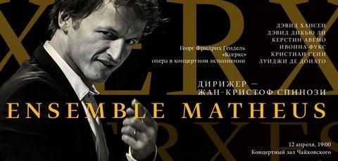 Георг Фридрих Гендель. «Ксеркс» – опера в концертном исполнении