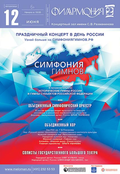 уникальный концерт «Симфония гимнов», посвященный празднованию Дня России.