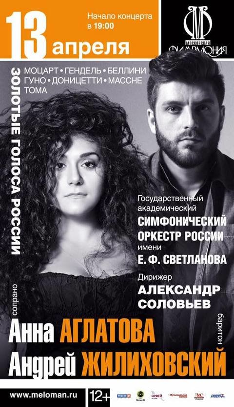 «Золотые голоса России» с Анной Аглатовой и Андреем Жилиховским