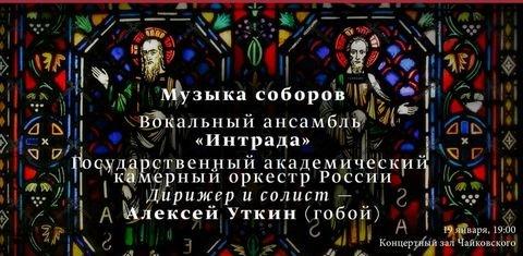 Интрада в Зале Чайковского 19 января 2016