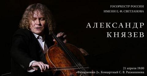 Александр Князев в Филармонии-2 выступит 21 апреля 2016
