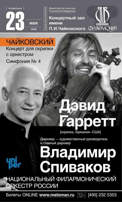 Дэвид Гарретт и Владимир Спиваков 23 мая 2016