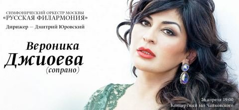 Вероника Джиоева в Москве