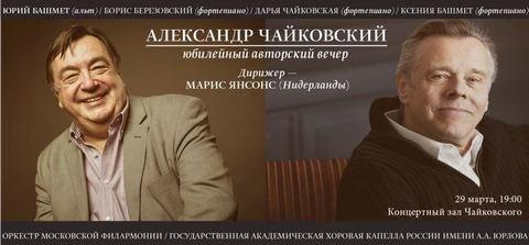 Юбилейный вечер Александра Чайковского с Марисом Янсонсом