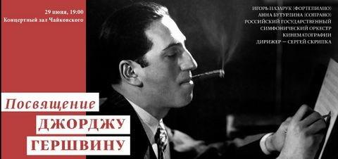 Посвящение Джорджу Гершвину 29 июня 2016 Концертный зал имени П. И. Чайковского