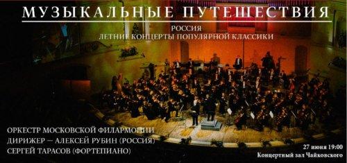 Музыкальные путешествия. Россия Летние концерты популярной классики Сергей Тарасов