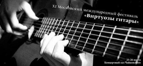 XI МОСКОВСКИЙ МЕЖДУНАРОДНЫЙ ФЕСТИВАЛЬ «ВИРТУОЗЫ ГИТАРЫ»