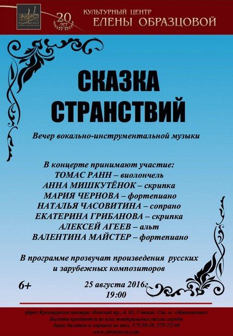 Концерт вокально-инструментальной музыки  «Сказка странствий» Центр Елены Образцовой