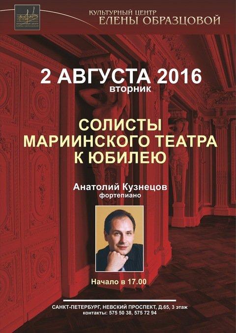 К юбилею концертмейстера  Академии молодых оперных певцов Мариинского театра  Анатолия КУЗНЕЦОВА