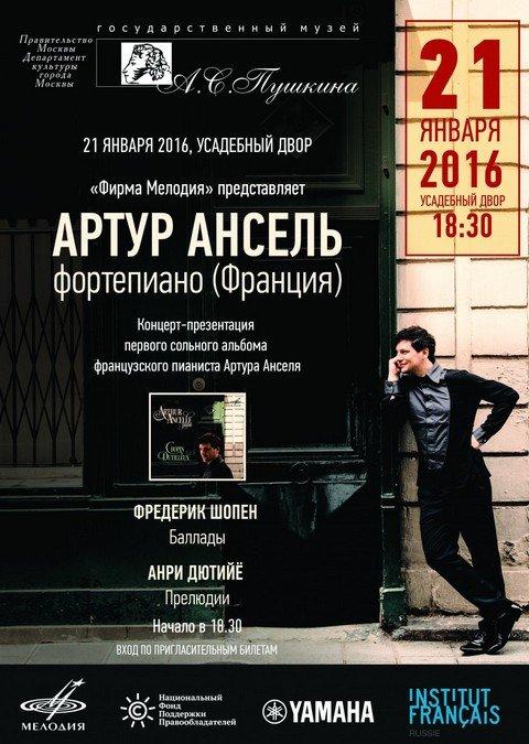 Презентация сольного диска Артура Анселя