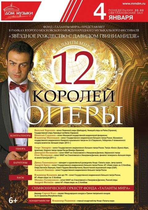 Короли оперы