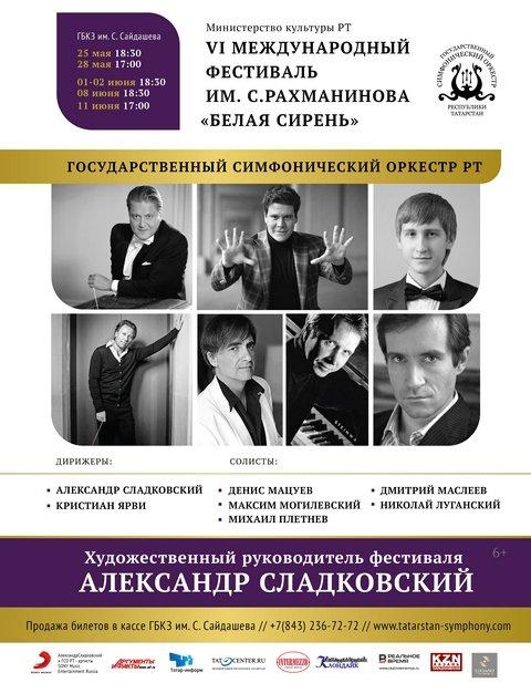 VI Международный фестиваль им. С. Рахманинова «Белая сирень»