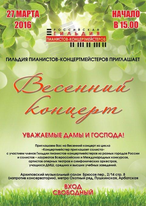 Весенний концерт Гильдии концертмейстеров