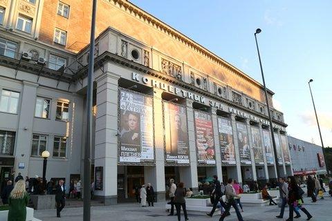 Концертный зал им.Чайковского