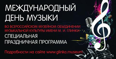 День Музыки во Всероссийском музейном объединении музыкальной культуры им. М.И. Глинки