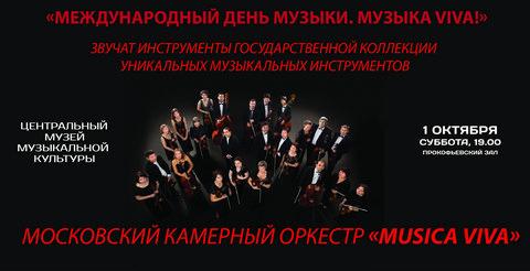 Московский камерный оркестр «Музыка Viva»