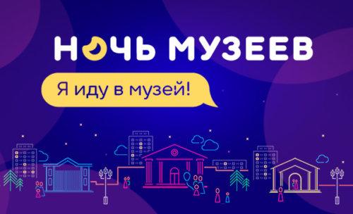 Ночь музеев в музее музыки им.Глинки
