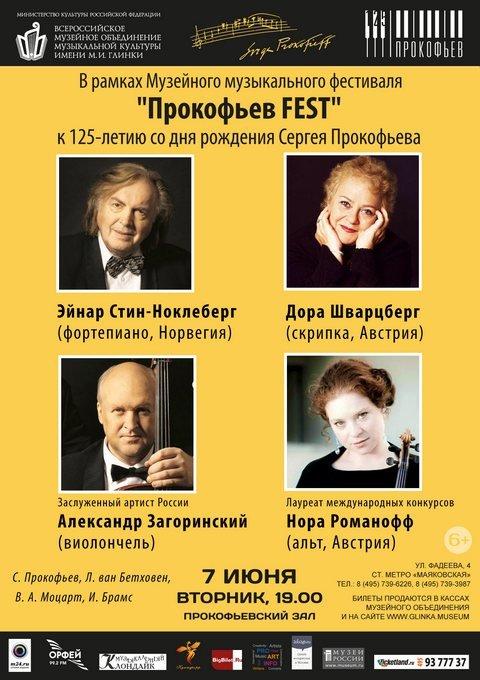 7 июня в Центральном музее музыкальной культуры состоится концерт музейного музыкального фестиваля «Прокофьев FEST»,