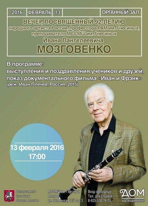 Вечер к 92 летию Мозговенко
