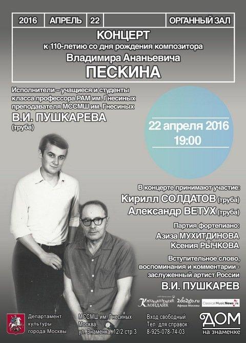 К 110-летию со дня рождения В.А. Пескина