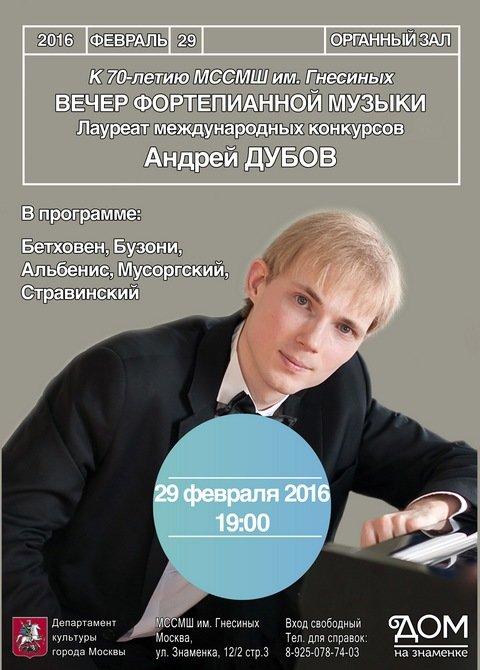 Андрей Дубов в Гнесинке