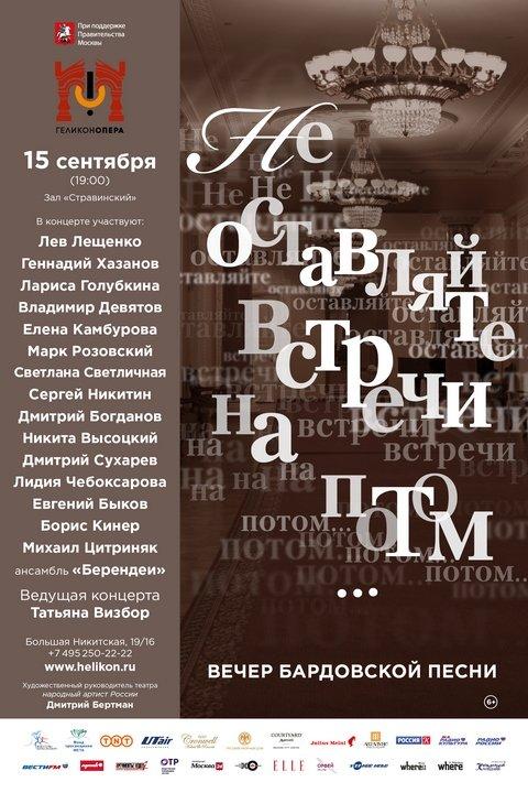 Вечер бардовской песни «Не оставляйте встречи на потом...» в Геликон-опере