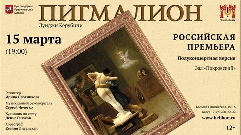 Опера Пигмалион в Геликон-опера