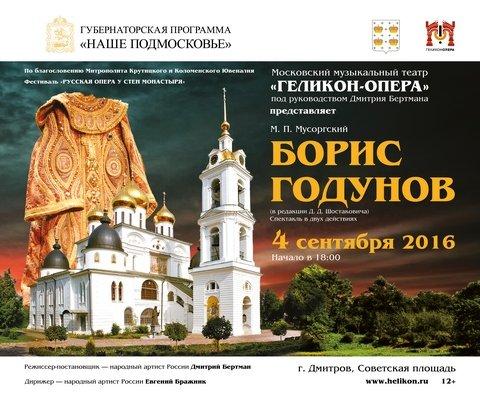 Спектакль «Борис Годунов» – участник фестиваля  «Русская опера у стен монастыря» в Дмитрове