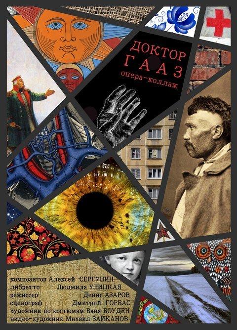 МИРОВАЯ ПРЕМЬЕРА – ОПЕРА А. СЕРГУНИНА «ДОКТОР ГААЗ» НА ЛИБРЕТТО Л. УЛИЦКОЙ