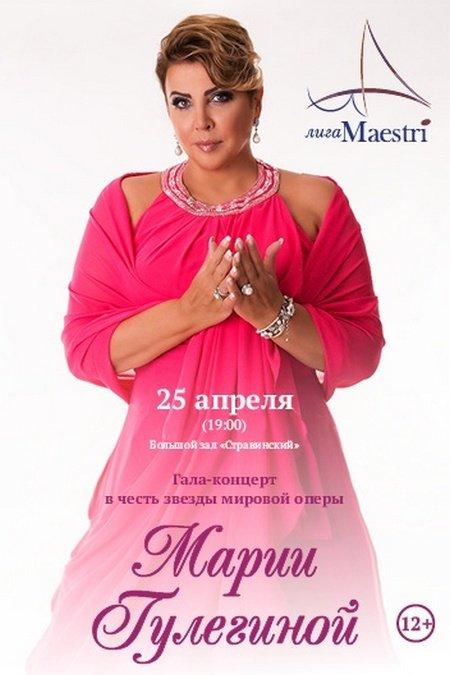 Мария Гулегина, Геликон-опера Лига Маэстри