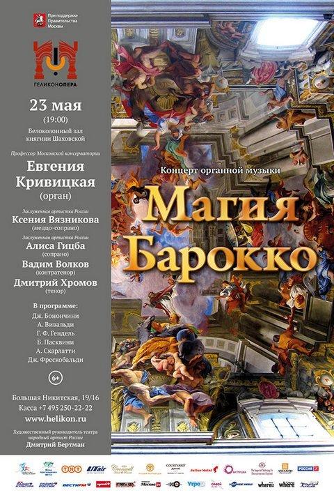 Магия барокко в Геликон-опере