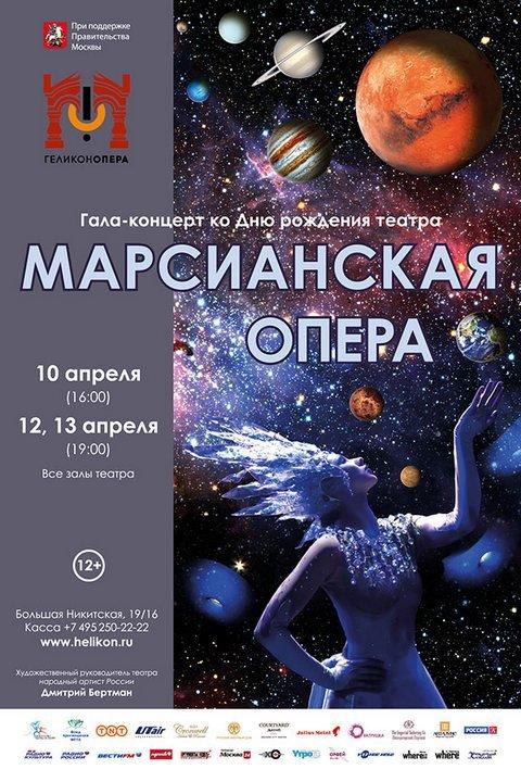 26 й день рождения Геликон-оперы