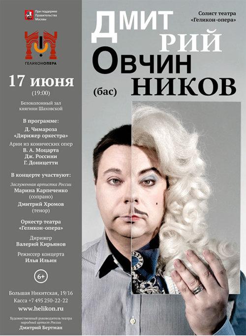 17 июня ведущий солист театра Дмитрий Овчинников приглашает зрителей в Белоколонный зал княгини Шаховской на концерт, посвященный комической опере.