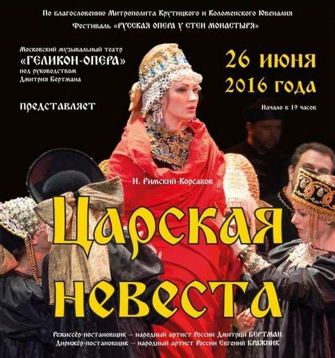 «Царская невеста» в Коломне Геликон-опера