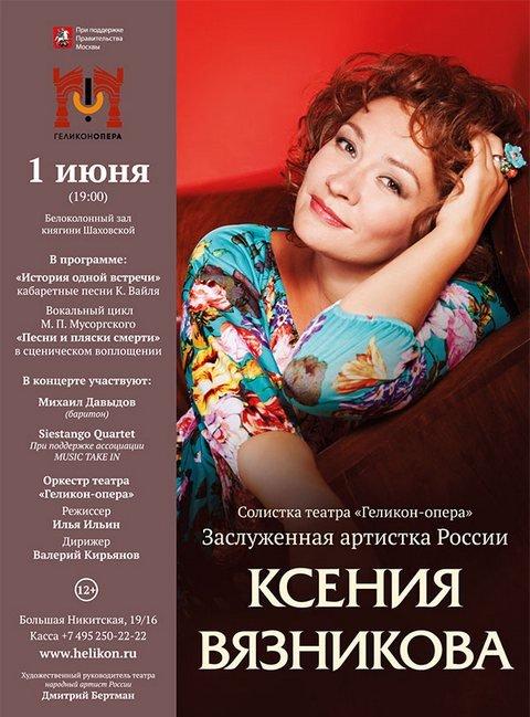 Ксения Вязникова концерт в Геликон-опере 1 июня