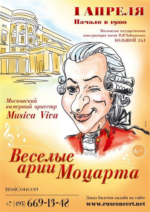 «Веселые арии Моцарта» Дарья Зыкова