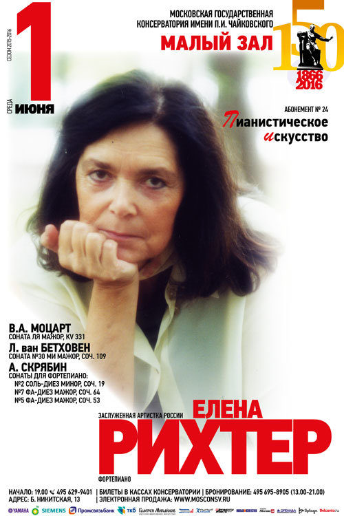 АБОНЕМЕНТ №24 «ПИАНИСТИЧЕСКОЕ ИСКУССТВО»  Елена РИХТЕР (фортепиано)