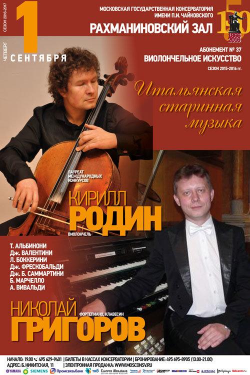 Итальянская старинная музыка  Кирилл Родин (виолончель)  Николай Григоров (фортепиано, клавесин)
