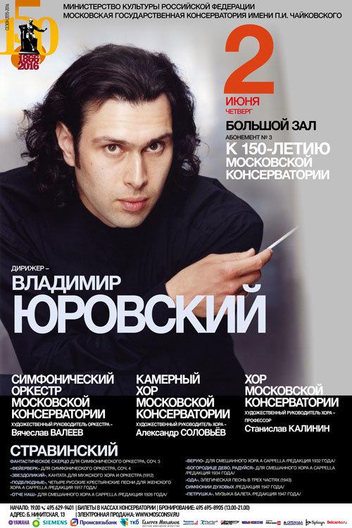 а пульт Симфонического оркестра студентов Московской консерватории встанет выдающийся музыкант современности, дирижер Владимир Юровский.