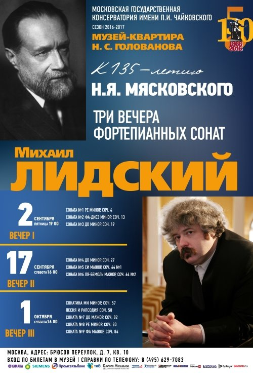 Михаил Лидский Вечер фортепианных сонат Н.Мясковский