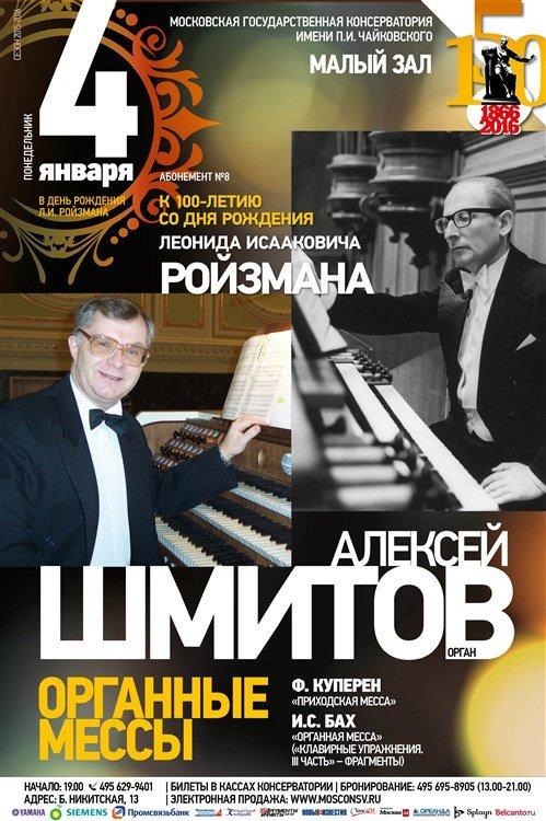 Алексей Шмитов 4 января 2016