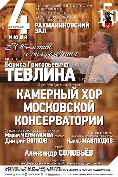 День памяти Бориса Григорьевича Тевлина