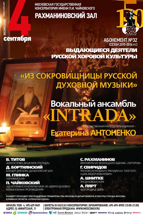 Интрада 4 сентября Рахманиновский зал