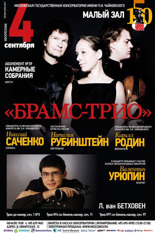 Брамс трио и Валентин Урюпин