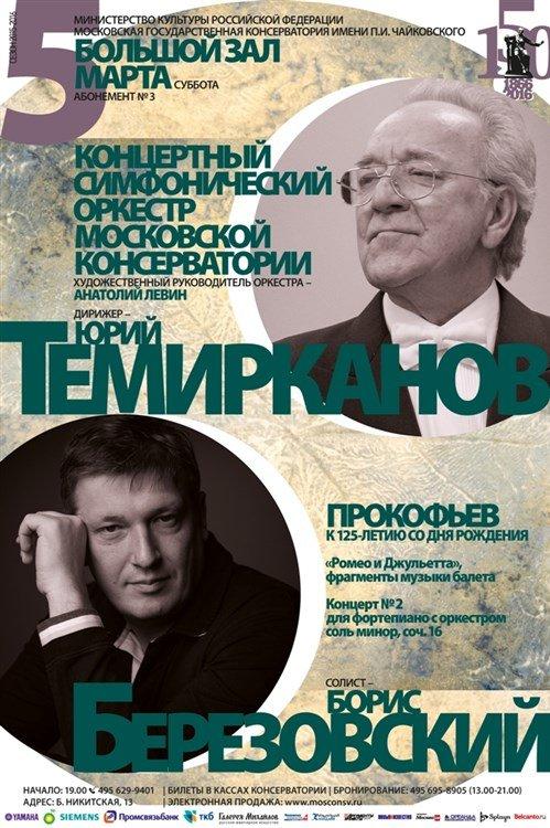 Темирканов, Березовский 5 марта Большой зал МГК
