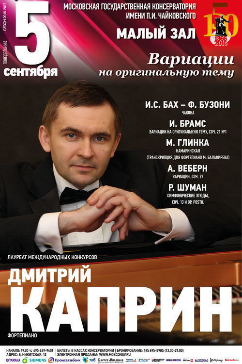 Дмитрий Каприн