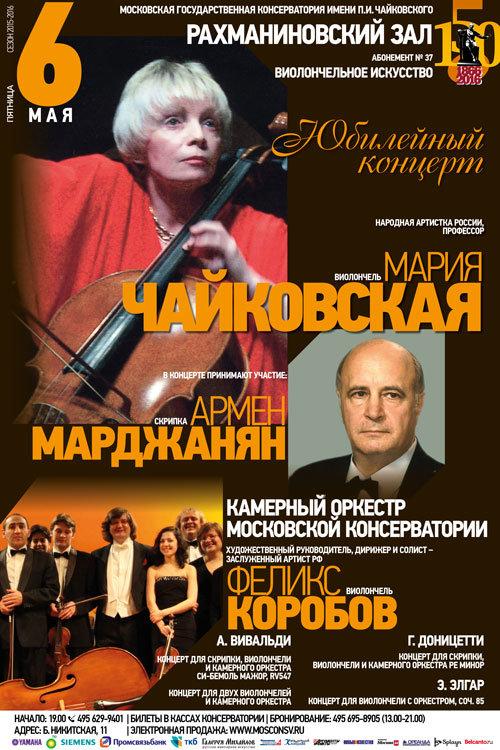 Юбилейный концерт Мария ЧАЙКОВСКАЯ (виолончель)